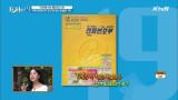 대한민국 최고의 베스트셀러 '전화번호부' ☎ [무엇에 쓰는 물건인고 19]