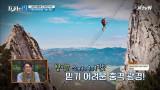 2000m 상공에서 절벽을 오르는 '천국의 계단' [살아있음에 도전하라 19]