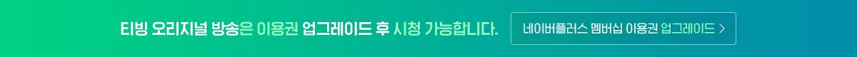 티빙 오리지널 방송은 이용권 업그레이드 후 시청 가능합니다 - 네이버플러스 멤버십 이용권 업그레이드