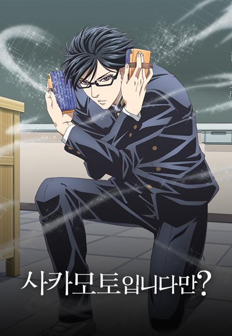 사카모토입니다만?