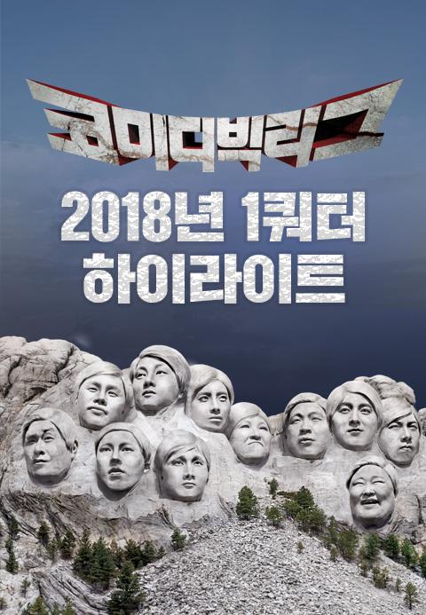 2018_코미디빅리그 1쿼터 하이라이트_만우절 안생겨요 특집