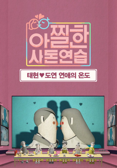 아찔한 사돈연습 태현♡도연 연애의 온도