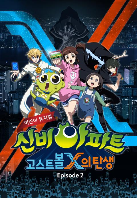 신비아파트 뮤지컬 : EPISODE2 고스트볼X의 탄생