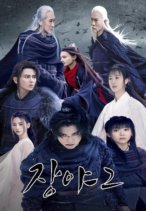 장야 시즌2
