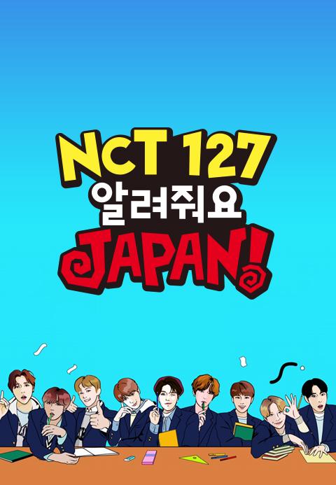 NCT 127 알려줘요 JAPAN