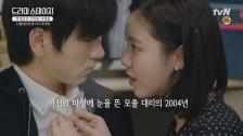 [예고] 낮에는 박대리, 밤에는 인기 로설 작가! '은밀남'의 묘-한 매력♡