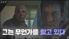 김원해 잡으러 왔다 이영석과 마주친 박용우, 그는 무언가를 찾고있다!