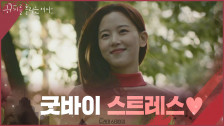 [귀피를 흘리는 여자 엔딩] 굿바이 스트레스♥ 강한나의 위풍당당 시말서에 꼬리 내린 상무(짜릿해ㅎㅎㅎ)