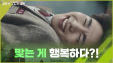 일진들 도발로 매를 버는 김우석, 맞는 게 행복하다!? #cctv_노림수