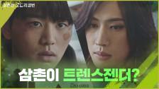[충격] ′오빠 내 예쁜 얼굴 좀 보라구′ 김우석 눈 앞에 나타난 삼촌이 트랜스젠더?