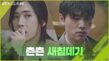 가출한 김우석 걱정하더니 아닌척~츤츤 새침데기 최승윤