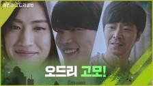 [삼촌은 오드리헵번 엔딩] 마침내 최승윤을 고모라고 부르는 김우석...♥